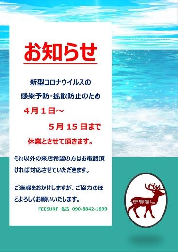 新型コロナウイルス 休業_page-0001.jpg