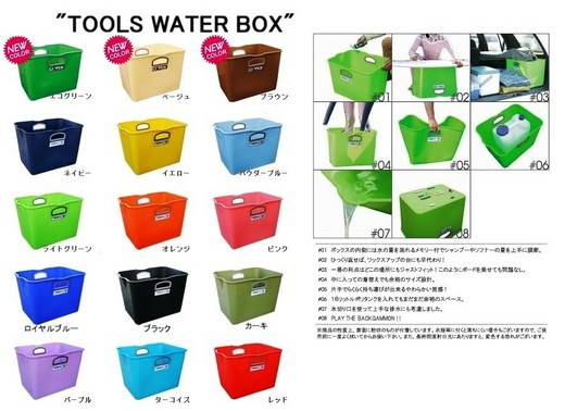 tools-water-box-1061.jpg